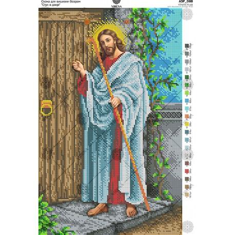 """""""Jezus u drzwi"""" Art. A3 088"""